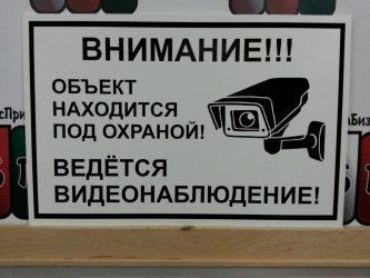 Объект находится под охраной и видеонаблюдением