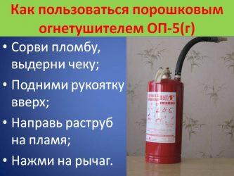 Как пользоваться огнетушителем ОП 5?